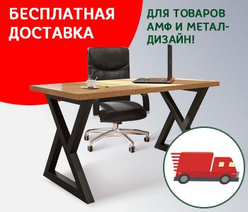 Бесплатная доставка для товаров АМФ и Метал-дизайн!