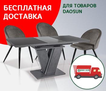 Безкоштовна доставка для товарів DaoSun