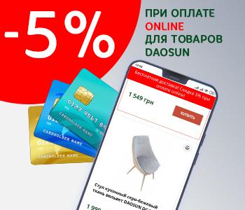 - 5% при оплате online для товаров DaoSun